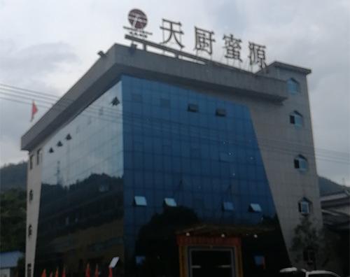 浙江天厨蜜源保健品有限公司