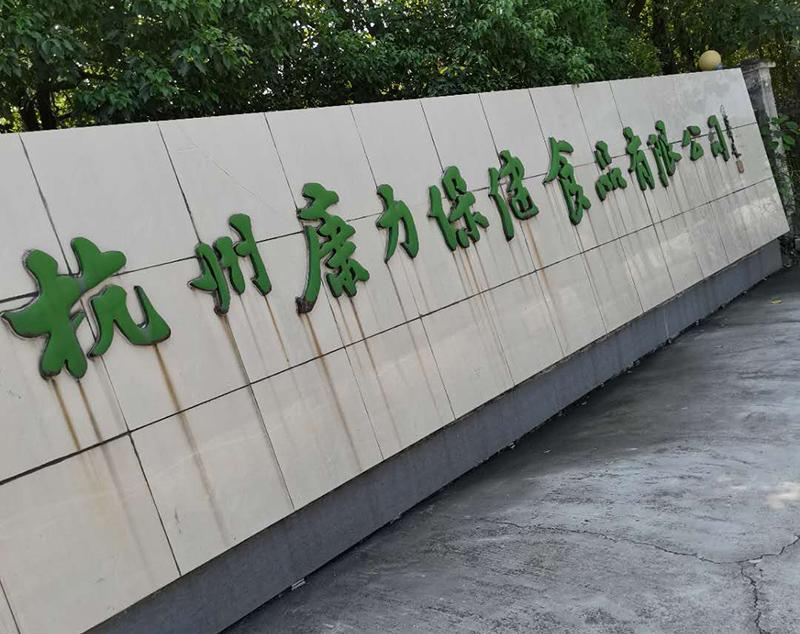 杭州康力食品保健有限公司