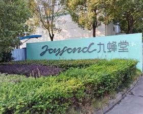 南京九蜂堂蜂产品有限公司